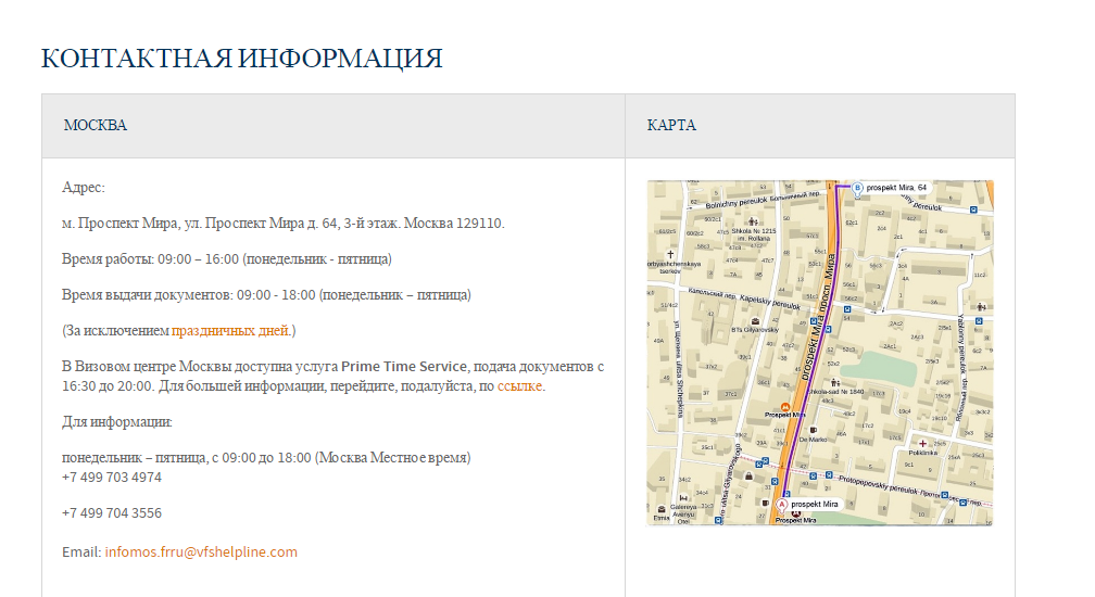 Visa Center Genoa official website in Moscow